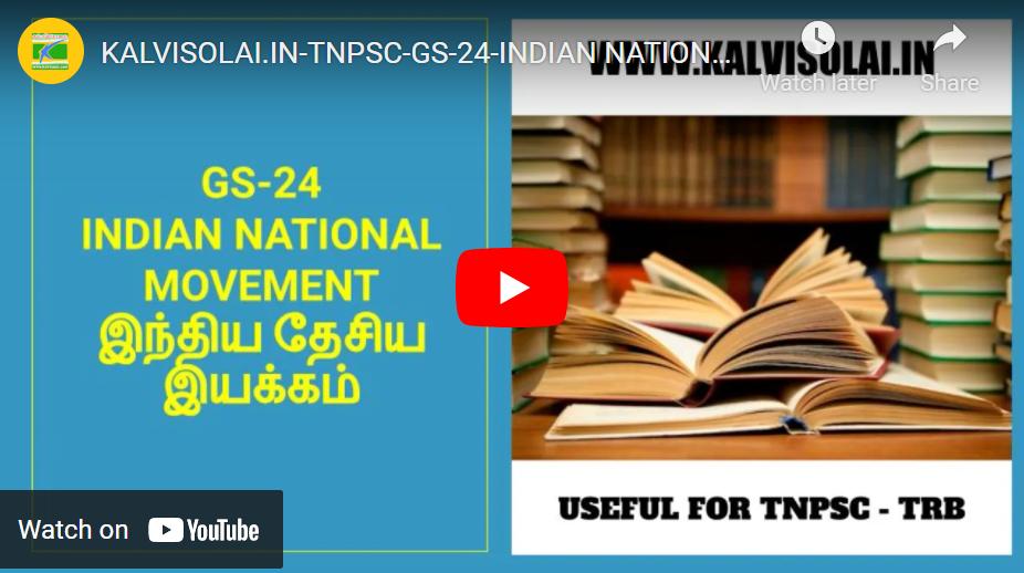 | kalvisolai.in | tnpsc | trb | study materials | audio study materials |