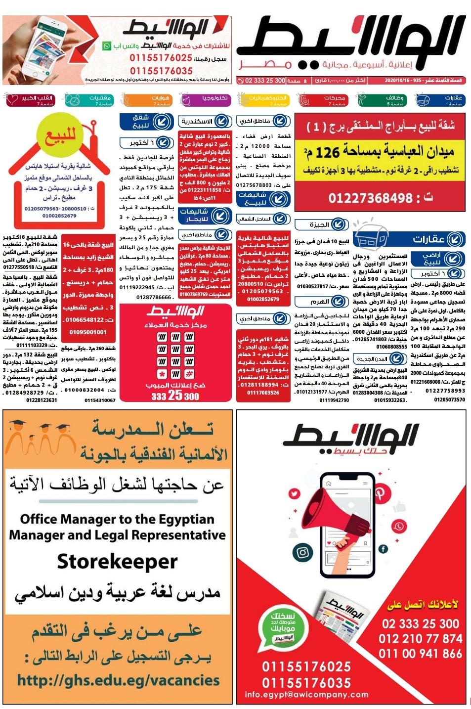 وظائف الوسيط و اعلانات مصر الجمعه 16 اكتوبر 2020 وسيط الجمعه