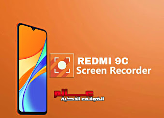 تسجيل الشاشة فيديوا في شاومي xiaomi Redmi 9C