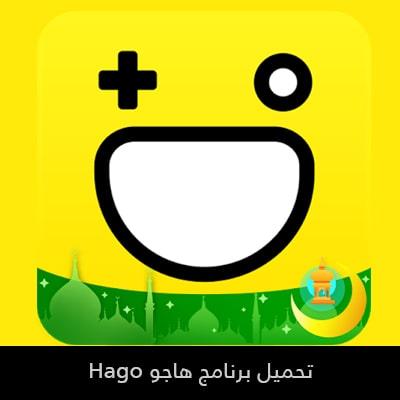 تحميل برنامج هاجو Hago