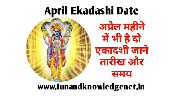 April mein Ekadashi Vrat Kab Hai 2021   अप्रैल 2021 में एकादशी व्रत कब है
