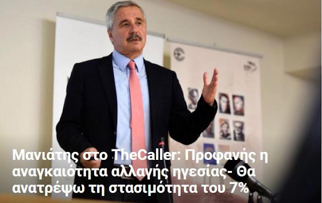 """Συνέντευξη Μανιάτη στο """"THE CALLER"""": Προφανής η αναγκαιότητα αλλαγής ηγεσίας - Θα ανατρέψω τη στασιμότητα του 7%"""