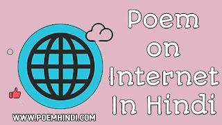 Internet poems in hindi best short kavita on ििइंतेरबेट