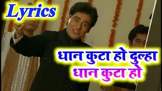 Dhan Kuta Ho Dulha Dhan Kuta Ho Lyrics