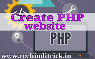 PHP website kaise banaye, create php website