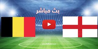 لايف الأن مشاهدة مباراة انجلترا وبلجيكا بث مباشر اليوم 11-10-2020 في  دوري الامم الاوروبية بدون تقطيع
