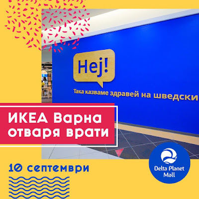 Магазин Икеа Варна