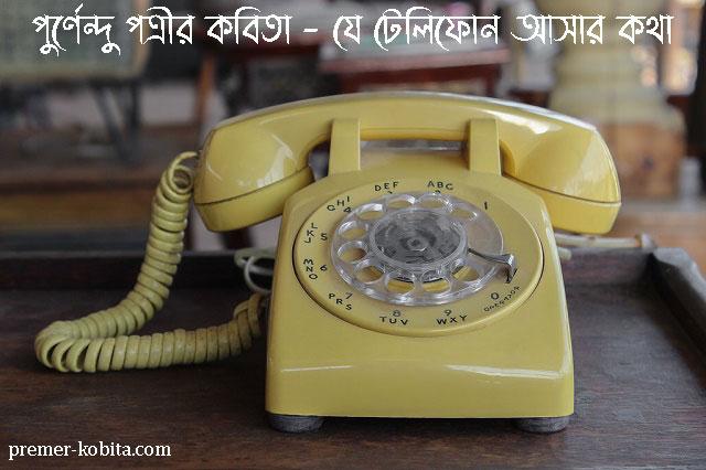 purnendu-patri-er-kobita-je-telephone-ashar-kotha