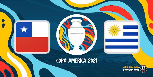 نتيجة مباراة أوروجواي وتشيلي اليوم 21 يونيو 2021 في كوبا أمريكا 2021