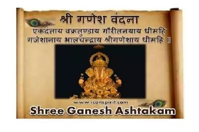 Vakratundai Ganesh Mantra Lyrics in hindi