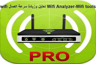 Wifi Analyzer-Wifi tools تحليل شبكة وزيادة سرعة اتصال wifi