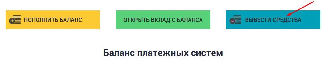Регистрация в Arbix Trade 5