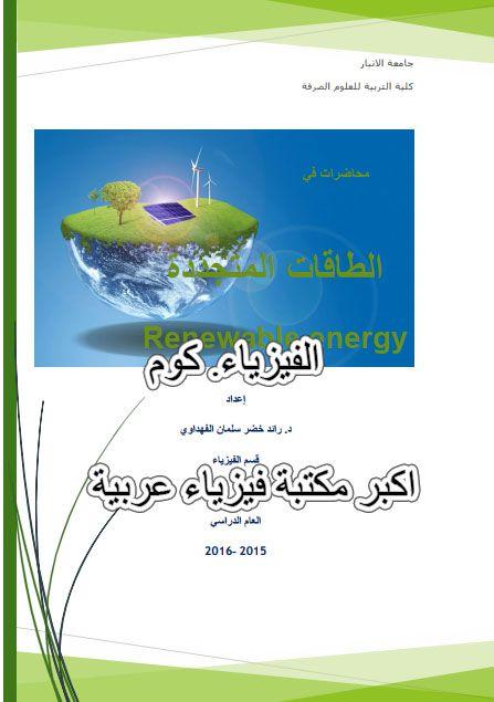 تحميل كتاب الطاقة المتجدده pdf| بحث الطاقة المتجدده