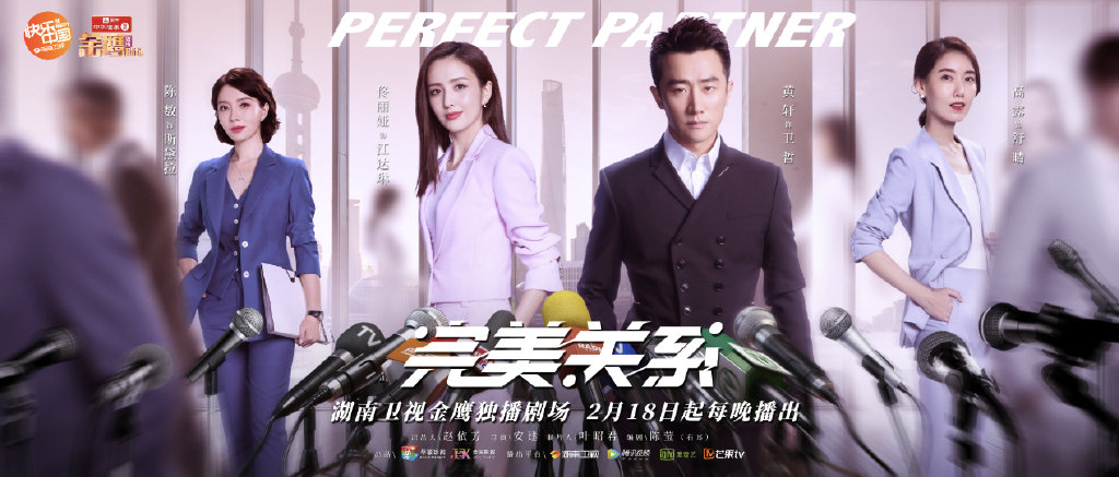 Nonton Download Perfect Partner (2020) Sub Indo