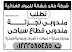 مندوبي تجزئة - مندوبين سياحة  الاسكندرية