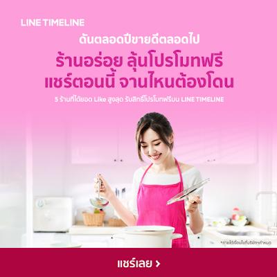 LINE TIMELINE ดันร้านอาหารทั่วไทย ชวนอวดเมนูเด็ด ลุ้นโปรโมทฟรีตลอดกุมภาฯ นี้