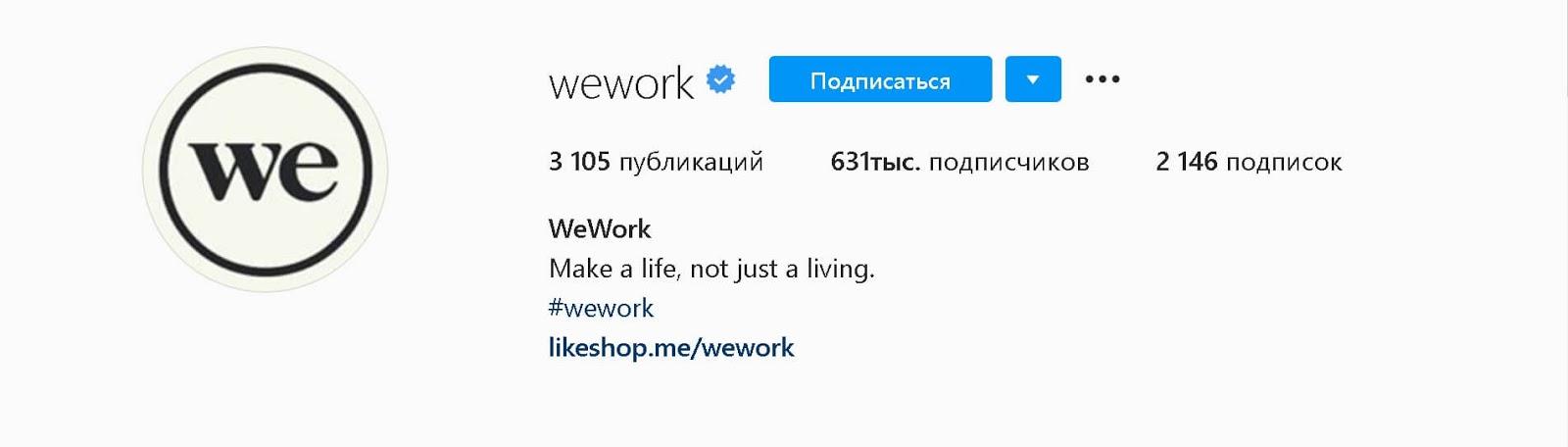 instagram-bios-wework