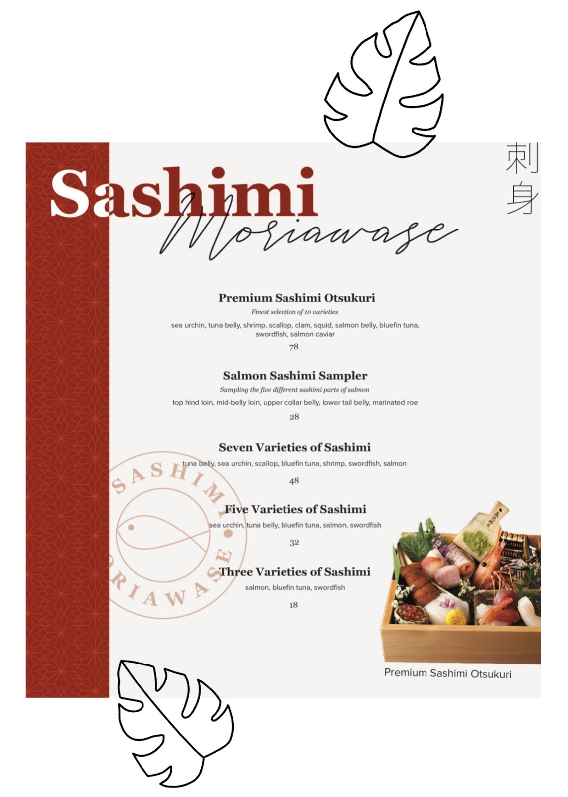 omote menu 3