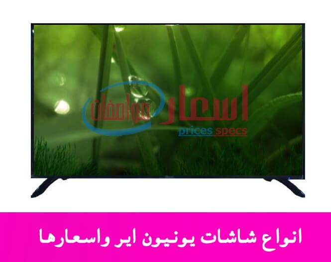 اسعار شاشات يونيون اير فى مصر 2020