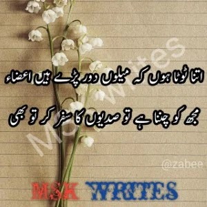 Beautiful Poetry In Urdu
