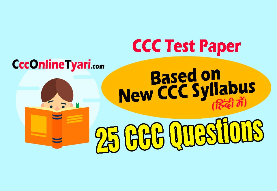 ccc online test 25 question, ccc online test 2019 25 question, ccc basic online test 25 question hindi, ccc online test 25 question in hindi, ccc online tyari, ccconlinetyari, ccc computer course in hindi, ccc, nielit, ccc exam, ccc admit card
