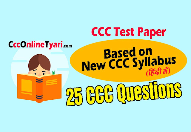 ccc online test 25 question, ccc online test 2020 25 question, ccc basic online test 25 question hindi, ccc online test 25 question in hindi, ccc online tyari, ccconlinetyari, ccc computer course in hindi, ccc, nielit, ccc exam, ccc admit card