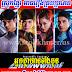 khmer movie - NAK KHLAHAN TANG 4 18 Cont