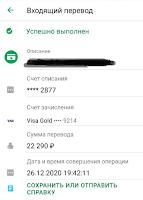 скрин участника МММ-2011 в декабре 2020 года