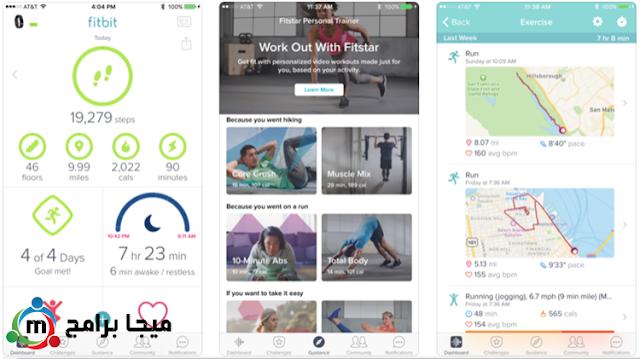 تحميل تطبيق Fitbit للكمبيوتر والموبايل مجانا برابط مباشر