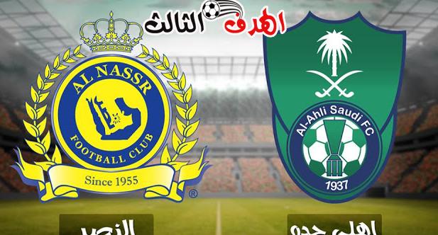 ملخص  مباراة الاهلي والنصر  اليوم 12-02-2019 الدوري السعودي..الهدف الثالث