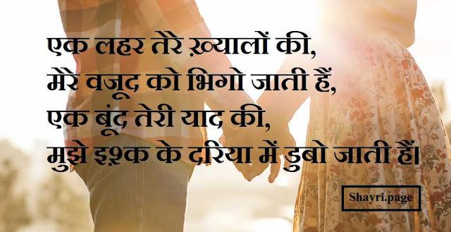 Valentine Day Cute Hindi Shayari