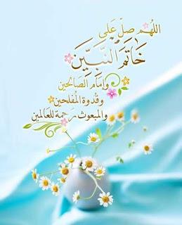 أنوار الصلاة على النبي