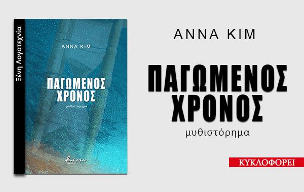 Anna Kim: Παγωμένος χρόνος | Νέα έκδοση