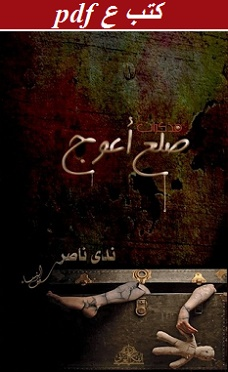 تحميل كتاب ضلع اعوج ندى ناصر pdf
