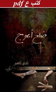 تحميل كتاب مذكرات ضلع أعوج pdf ندى ناصر