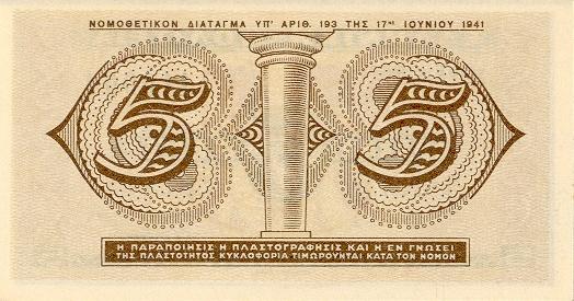 https://1.bp.blogspot.com/-wYMp8Vb_qqw/UJjufMP2uMI/AAAAAAAAKag/-EE4dmckYmg/s640/GreeceP319-5Drachmas-1941-donatedsac_b.JPG