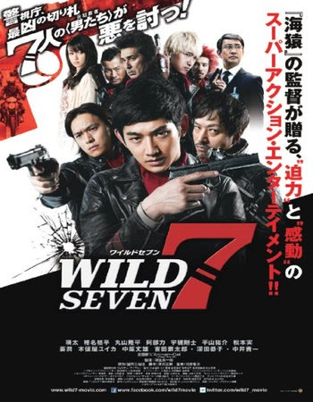 Poster Of Wild 7 In Dual Audio Hindi Japanese 300MB Compressed Small Size Pc Movie Free Download Only At worldfree4u.com