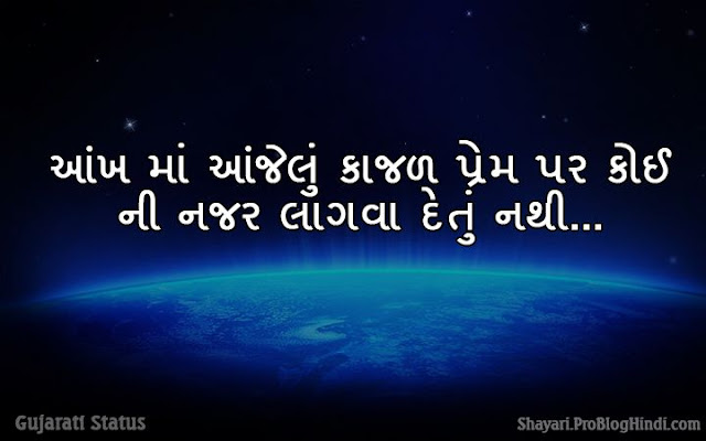 gujarati love status for girfriend