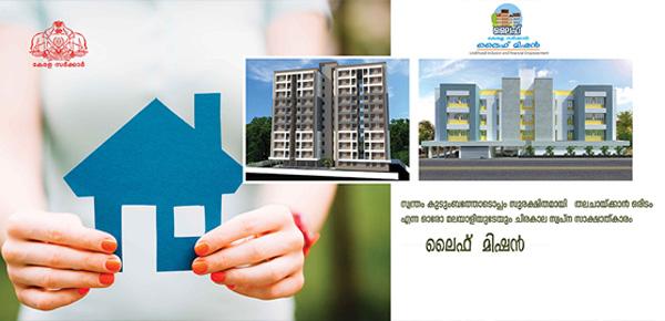 House for 151 from Kanhangad Municipality, Kanhangad, kasaragod, news, Pinarayi-Vijayan, House, Kerala