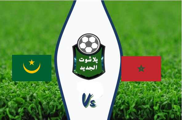 نتيجة مباراة المغرب وموريتانيا اليوم 15-11-2019 تصفيات كأس أمم أفريقيا