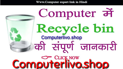 Recycle bin kya hai recycle bin kya hota hai recycle bin kya hota hai in hindi recycle bin kya hoti hai रीसायकल बिन क्या है recycle bin क्या है computer me recycle bin kya hai recycle bin kya hai hindi mai recycle bin kya hai in hindi recycle bin ka kya upyog hai recycle bin kya hota h