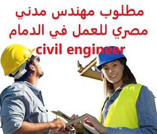 An Egyptian civil engineer is required to work in Dammam  To work for a contracting establishment in Dammam  Type of shift: full time  Education: Bachelor  Experience: Three years of work in the field Having experience in structural design He must have a valid Saudi driving license  Salary: to be determined after the interview