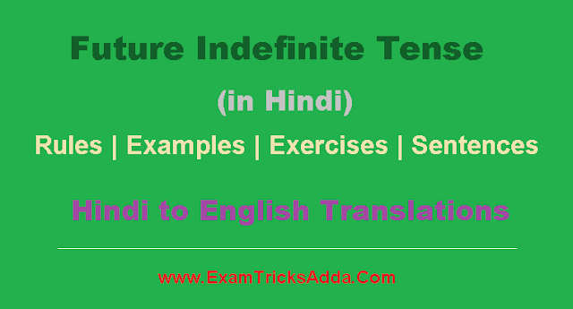 Future Indefinite Tense in Hindi - Rules | Examples | Exercises | Sentences