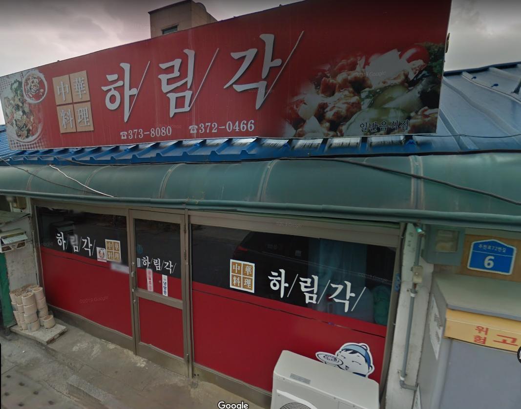 restaurant favorit gang tae dan sang tae masa kecil