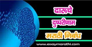 Daru che dushparinam essay marathi