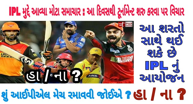 Good news The big news came on the IPL issue: the idea of ​​starting the tournament from this day