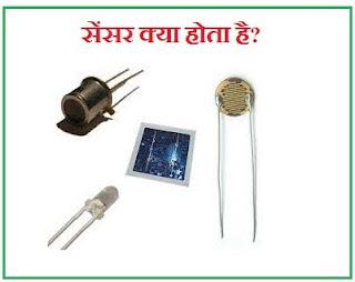 Sensor in hindi