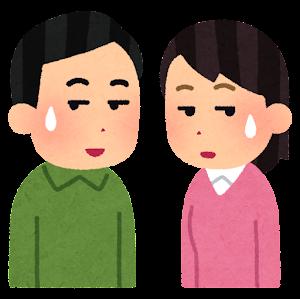 気まずい表情の人たちのイラスト(男女)