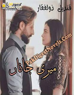 Meri Janaan Novel By Qandeel Zulfiqaar