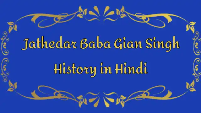 जत्थेदार बाबा ज्ञान सिंह जी की जीवनी | Jathedar Baba Gian Singh History in Hindi
